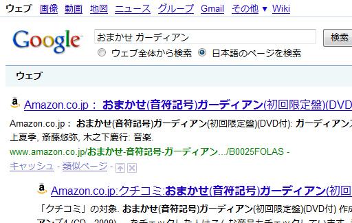調整後の Google 検索結果
