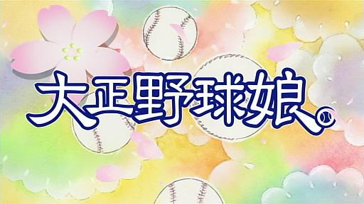 大正野球娘。 第01話「男子がすなるという、あれ」