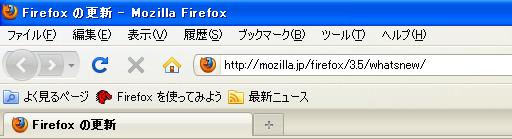 Firefox 3.5のタブ