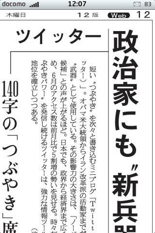 産経新聞 12面