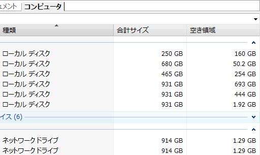 09/08/03 現在のマイコンピュータ