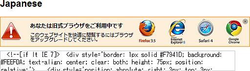 IE6 No More 参加方法