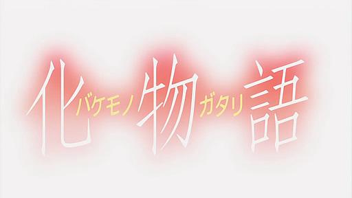 化物語 第04話オープニング