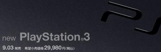 新型PS3