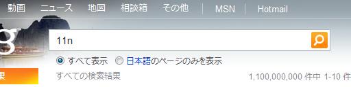 bing 検索(単語少)