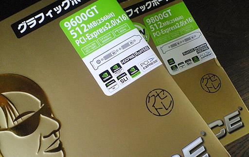 GF9800GT-E512HW/HD/GEとGF9600GT-E512HW2のパッケージ比較