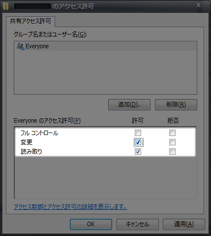 Windows 共有設定