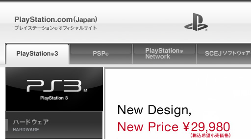 PS3 製品ページ
