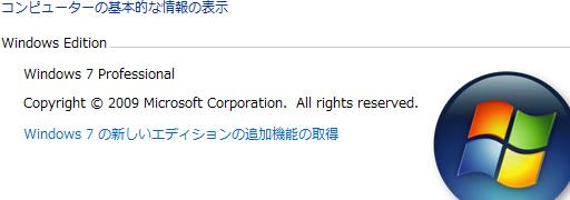 Windows 7 システム情報