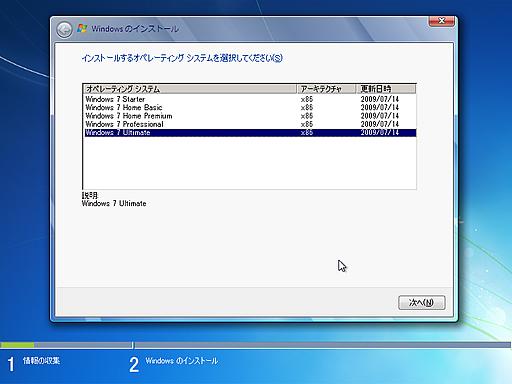 Windows 7インストール画面