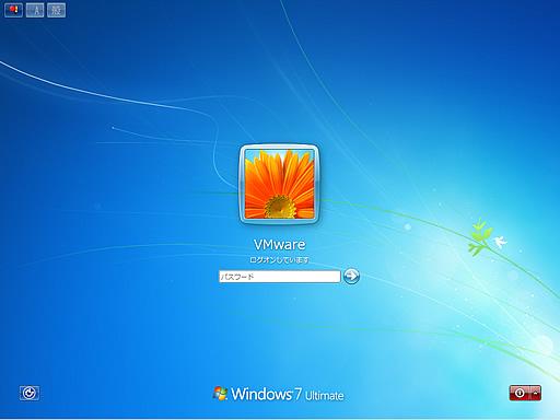 VMware上のWindows 7