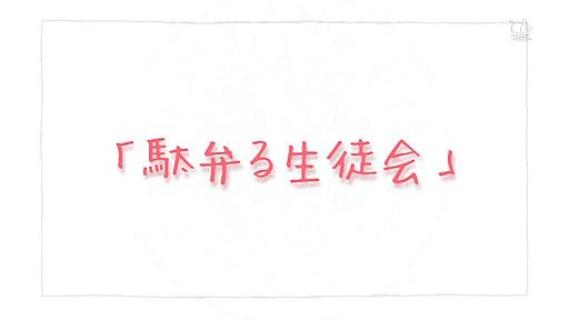 生徒会の一存 碧陽学園生徒会議事録 第01話「駄弁る生徒会」