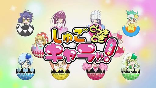 しゅごキャラパーティー! 第01話「元気いっぱい転校生!」