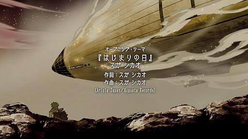 テガミバチ 第01話「テガミとテガミバチ」