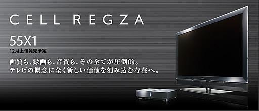 Cell REGZA