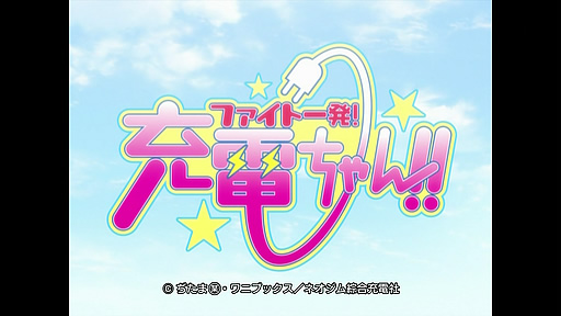 ファイト一発!充電ちゃん!! 第01話「ぷらぐ・いん!」