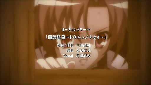 真・恋姫†無双 第01話「馬超、悶々とするのこと」