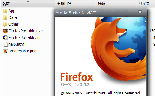Mozilla Firefox について