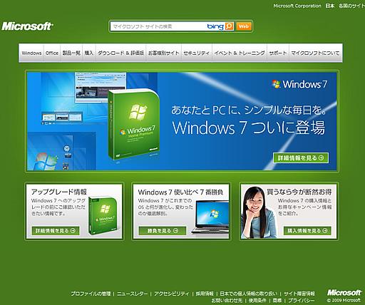 マイクロソフト - ホーム