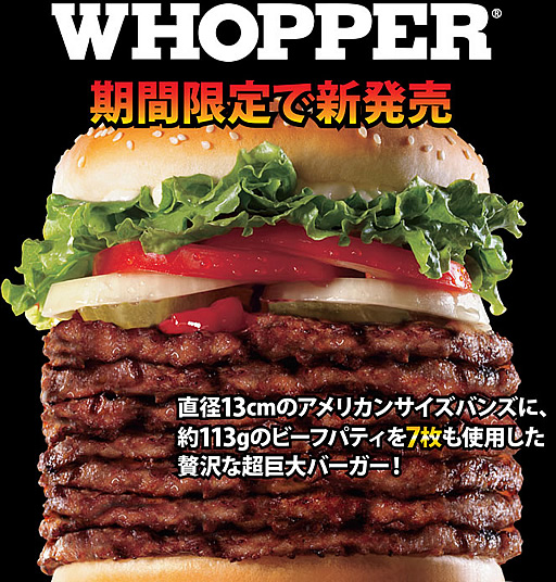 WHOPPER 全容