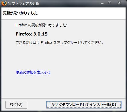 Firefox 3.0.15