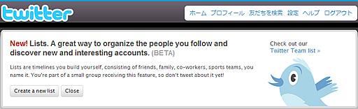 Twitter Lists Beta