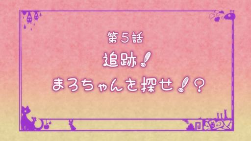 あにゃまる探偵キルミンずぅ 第05話「追跡!まろちゃんを探せ!?」