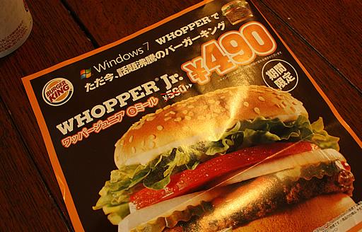 WHOPPER