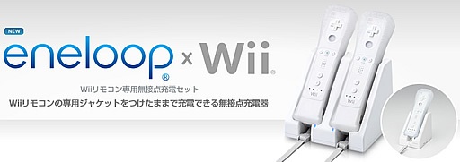 Wiiリモコン専用無接点充電セット