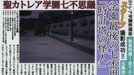 あにゃまる探偵キルミンずぅ 第08話「学園七不思議を暴け!?」