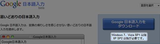 Google 日本語入力 ダウンロード