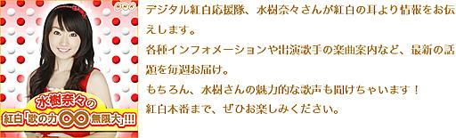 水樹奈々の紅白『歌の力∞無限大』!!!