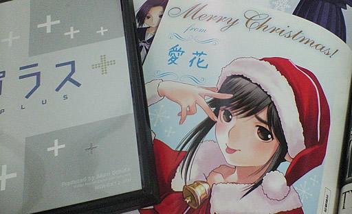 ラブプラス クリスマスカード From 愛花