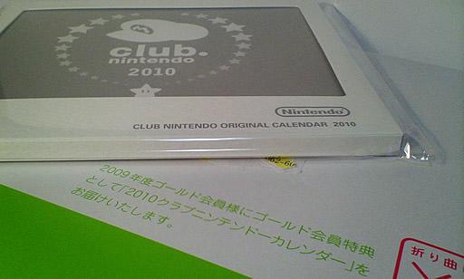 クラブニンテンドーカレンダー 2010