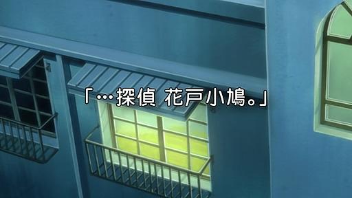 第11話「...探偵 花戸小鳩。」