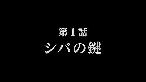 COBRA THE ANIMATION 第01話「シバの鍵」