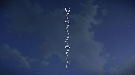 ソ・ラ・ノ・ヲ・ト