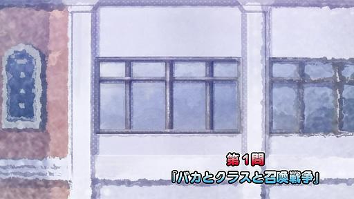 バカとテストと召喚獣 第01話「バカとクラスと召喚戦争」