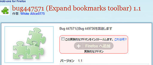 bug447571 (Expand bookmarks toolbar)