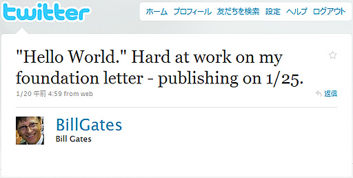 BillGatesの初Twitter