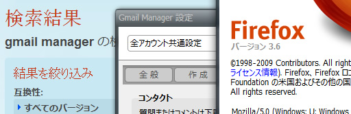 Gmail Manager on Firefox 3.6
