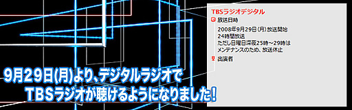 TBSデジタルラジオ
