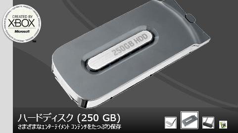 Xbox 360 HDD(250GB)