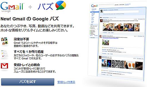 Gmail + バズ