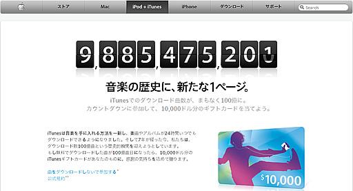 iTunes Store 100億ダウンロードカウントダウン