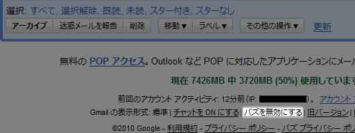 Gmail フッター