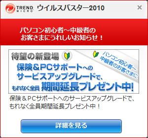 ウイルスバスター2010 広告