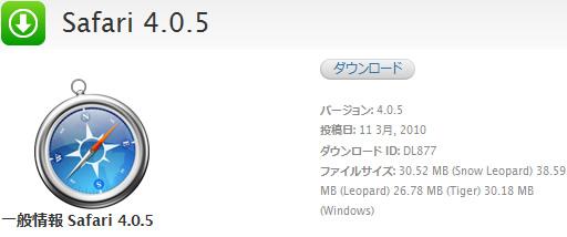 Safari 4.0.5
