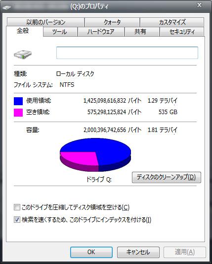 HDDのプロパティ