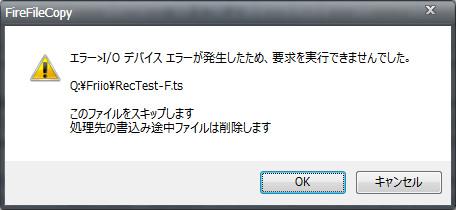 FireFile Copy
